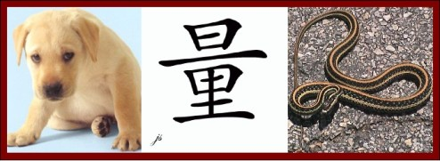 puppy-snake-chinese-character.jpg