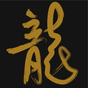 Chinese Ideograph